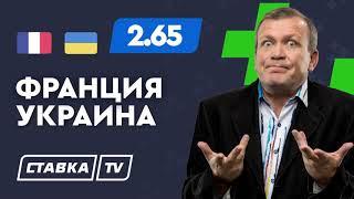 ФРАНЦИЯ УКРАИНА Прогноз Шмурнова на футбол