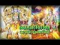 Srimad Bhagavad Gita #3   Hinduism Malayalam