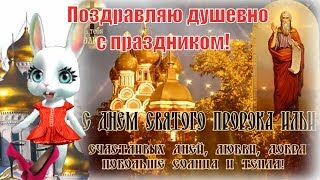 Поздравления и пожелания в #День #Святого #Пророка #Ильи🌹видео поздравление на ИЛЬИН ДЕНЬ