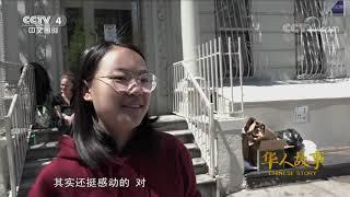 [华人故事]纽约中国留学生的守护者| CCTV中文国际