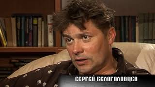 Смотреть Московские резиденты  Сергей Белоголовцев онлайн