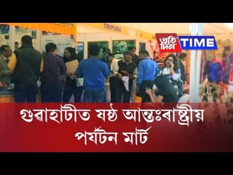 WATCH NOW: Second day of International Tourism Mart in Guwahati
