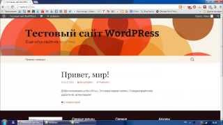 Как установить WordPress на домашний компьютер