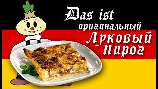 Луковый пирог I Блюда немецкой кухни I Рецепты I Zwiebelkuchen