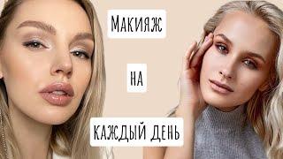 Макияж на каждый день Пошаговый туториал на модели Урок макияжа