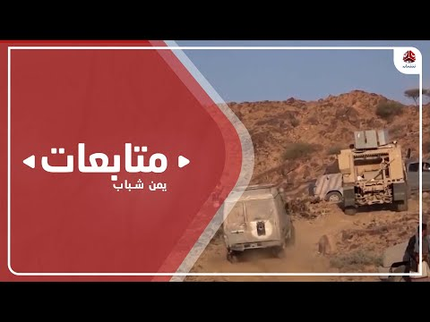 مليشيا الحوثي تشن هجوما على مواقع الجيش والمقاومة في أطراف شبوة