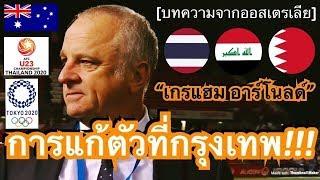 บทความจากสื่อนอก ถึงทีมชาติออสเตรเลียของกุนซือ เกรแฮม อาร์โนลด์ เพื่อนร่วมกลุ่มไทย ในศึก U23 เอเชีย