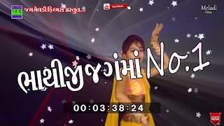 bhathiji jagma no 1