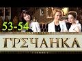 Гречанка 53 54 серия Русские новинки фильмов 2016 анонс Наше кино mp3