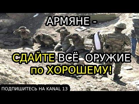 Армяне, сдайте ВСЁ ОРУЖИЕ по ХОРОШЕМУ иначе будет по ПЛОХОМУ!-полиция Армении обратилась к гражданам