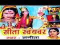 Sita Swayambar || सीता स्वयंवर  || Sangeeta || Hindi Ramayan Katha Rathor Cassette