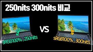 노트북 화면밝기 비교! 250nits vs 300nit…