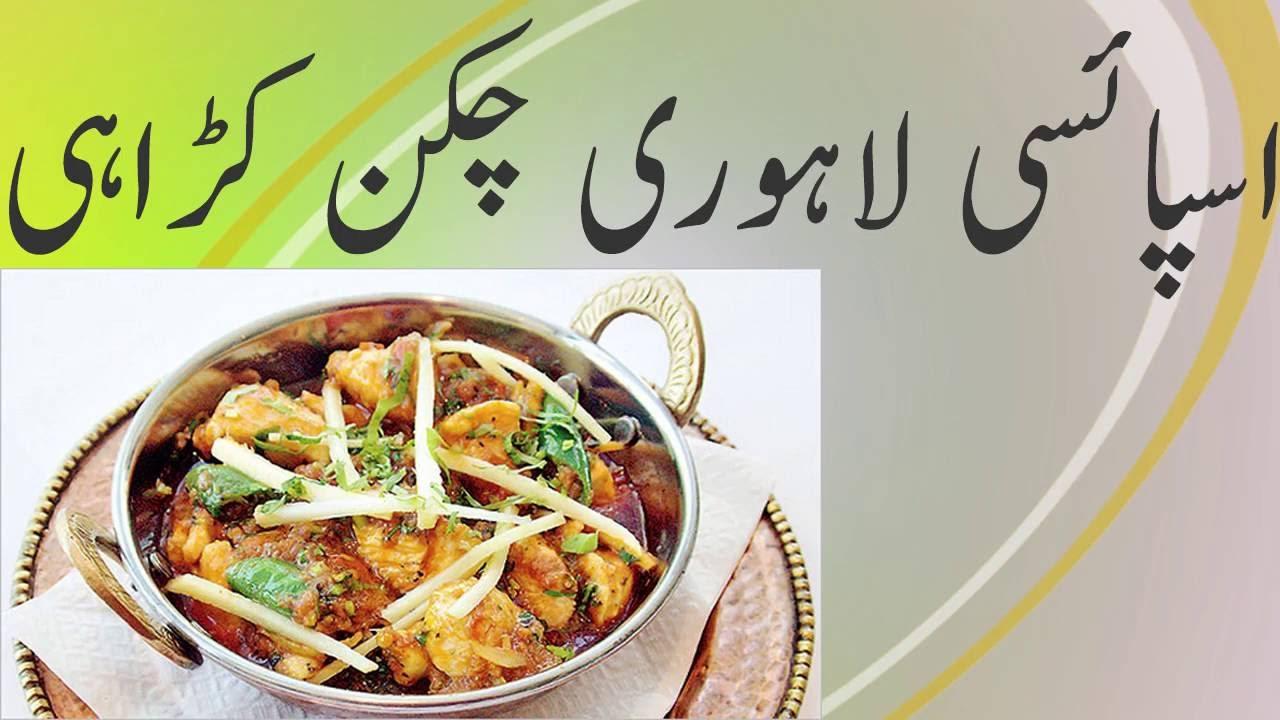 Recipe For Chicken Karahi In Urdu
