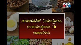 10 Foods For Diebities Control