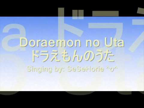 Doraemon no uta ドラえもんのうた OP (カラオケ Singing by me)