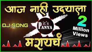 aaj nahi udya marycha dj song   the warli revolt   dj kiran and it's Panya