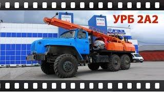 Буровая установка УРБ 2А2 на базе шасси Урал