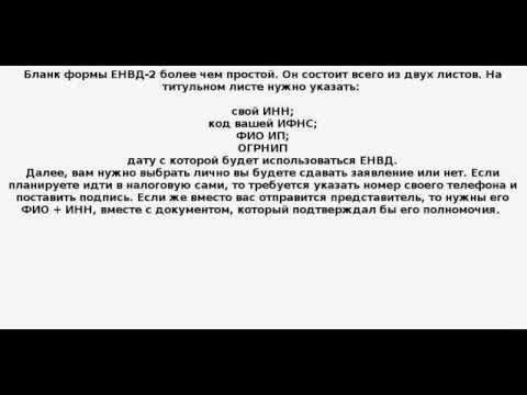 Форма ЕНВД-2 (кнд 1112012) - заявление о постановке ИП на ЕНВД