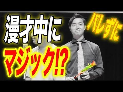 四千頭身のM-1グランプリ2019無料動画!YouTube公式チャンネル!