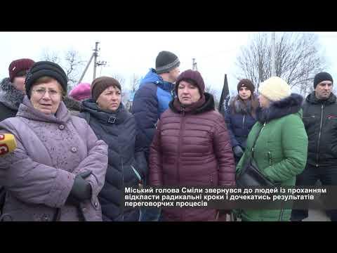 Телеканал АНТЕНА: Сміляни оголосили безстрокову акцію