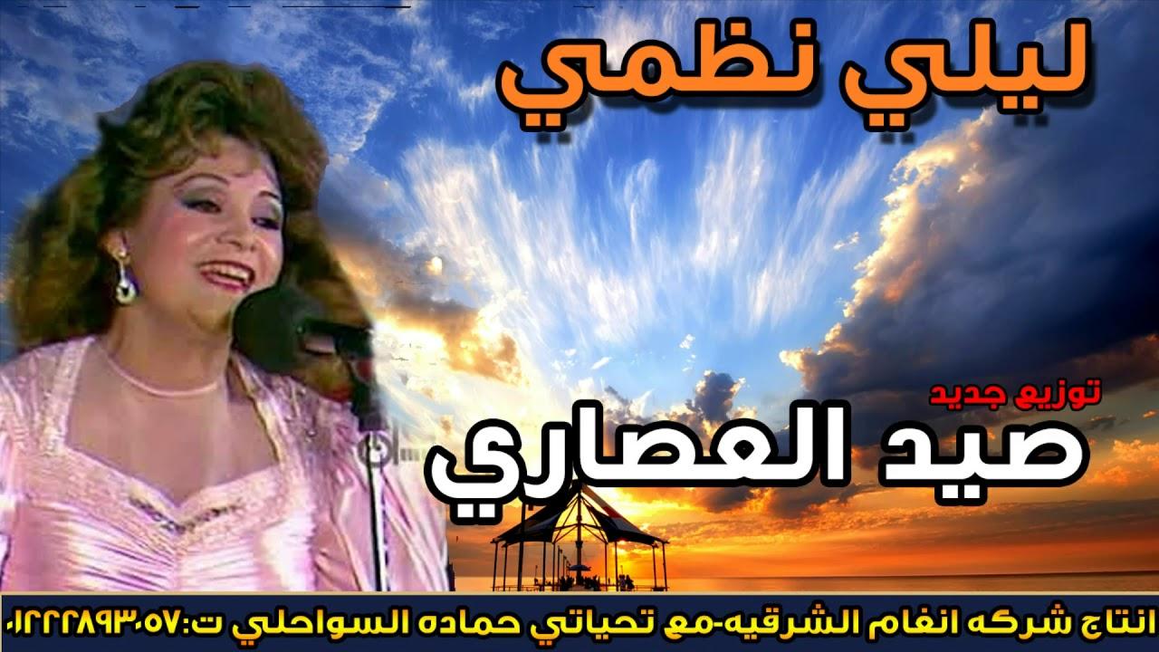 ليلي نظمى 😍 اغنيه صيد العصارى  😍 غنوه خطيره جدا 😍 انتاج انغام الشرقيه