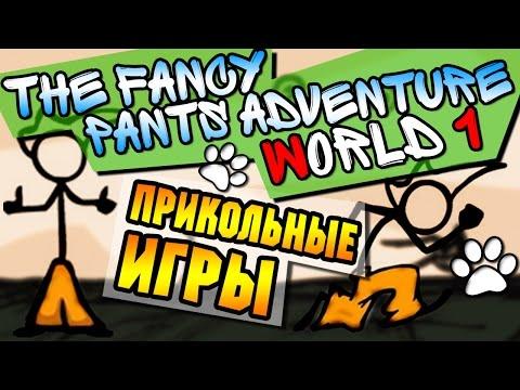 The Fancy Pants Adventure - World 1 ● Прикольные игры ● [Модные штаны] シ