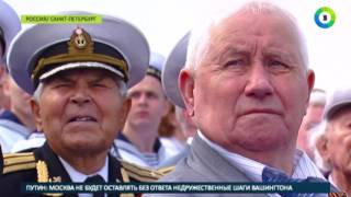 Подлодки и истребители: Петербург с размахом отметил День ВМФ - МИР24