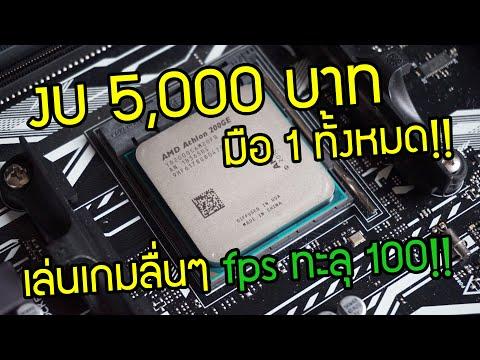จัดสเปคคอมเล่นเกมเน้นแรงงบ5,000บาท สเปคโคตรคุ้ม เล่นเกมลื่นๆทะลุ 100fps!! 230