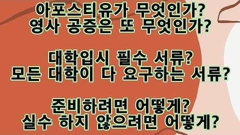 해외고 한국대학입학, 특례입학 필수서류 아포스티유 영사공증 서류 준비 실수하지 않으려면 꼭 확인해야할 부분들 졸업성적증명서 아포스티유 비용 시간 100%절약하려면 어떻게 해야하나?