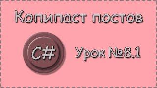 C# | Копипаст постов | Урок №8.1 | Получаем фото и текст поста