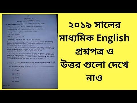 2019 Madhyamik English question &answer