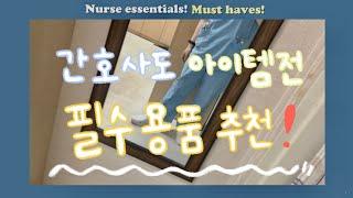 간호사가 추천하는 간호사 필수 용품⚕️!…