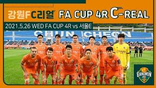강원FC리얼 - 2021 FA CUP 4R 서울E전
