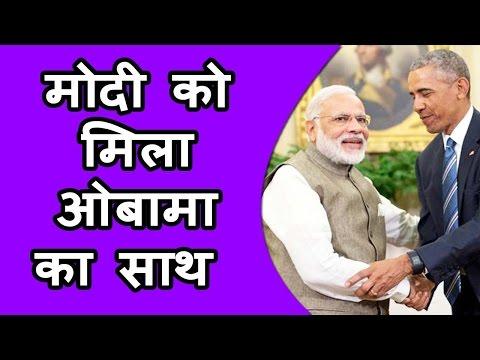 NSG में INDIA की ENTRY करवाएगा AMERICA, OBAMA ने दिया Support