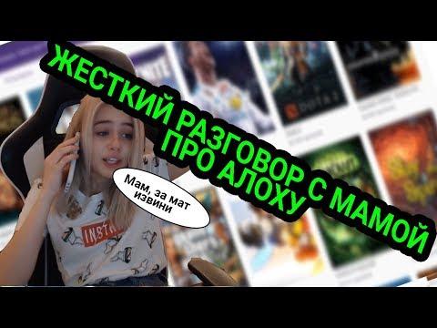 GTFOBAE РУГАЕТСЯ С МАМОЙ ИЗ ЗА АЛОХИ - Смешные видео приколы