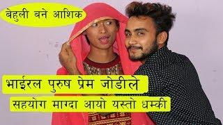 तनावमा भाईरल पुरुष प्रेमजोडी,अचानक आयो डरलाग्दो धम्की  ।। Ashik Lama।। Niraj Sunuwar।। Masti Tv