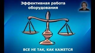 Сергей Турусов. Надежность оборудования. №1.9(, 2016-01-15T10:00:16.000Z)