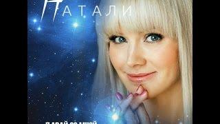 Натали   Давай со мной за звёздами