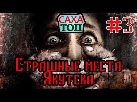 видео: Сахатоп №3 Топ 5 самых страшных мест Якутска | Хэллоуинский выпуск | Есть скриммер!