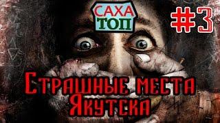 Сахатоп №3 Топ 5 самых страшных мест Якутска | Хэллоуинский выпуск | Есть скриммер!