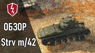 woT Blitz - Обзор Танк Strv m/42 - СТ 5 уровень