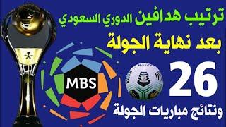 هدافين الدوري السعودي للمحترفين بعد نهاية الجولة 26 موسم 2020-2021 ونتائج مباريات الجولة   SPL