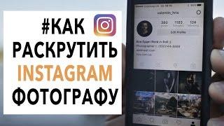 Разбор портфолио фотографа в инстаграме 15-03-2018