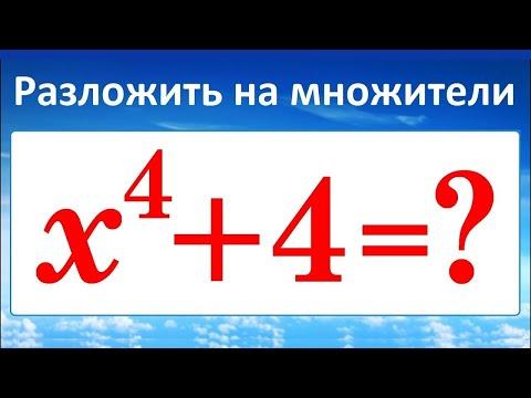 Как разложить х 3 1