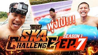 สงครามกลางน้ำ!!! The Ska Challenge SS1 EP.7