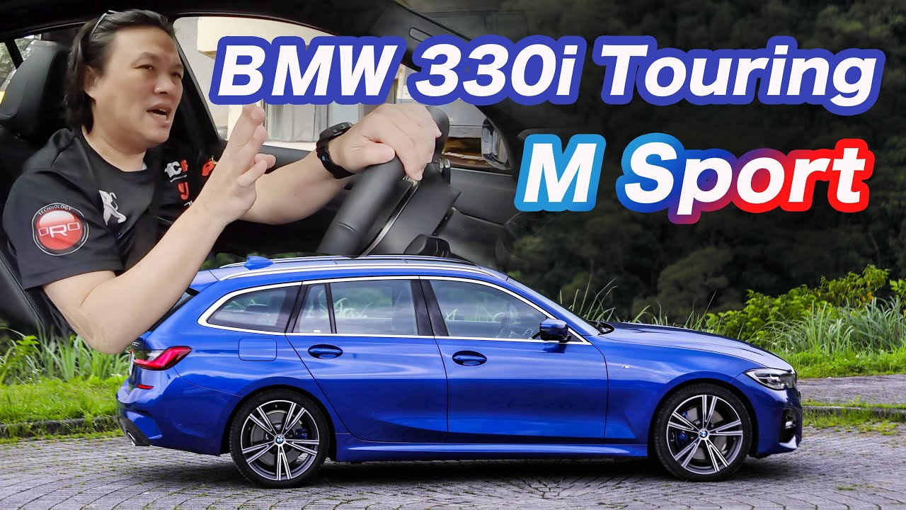 Download 操控與機能的總和!質感勁旅|BMW 330i Touring M Sport 新車試駕