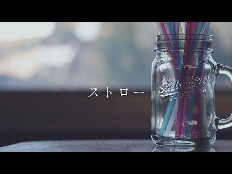 【アカペラ】ストロー - aiko|Groovy groove