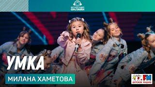 Милана Хаметова и \Витамин D\ - Умка Дискотека Детского радио 2021