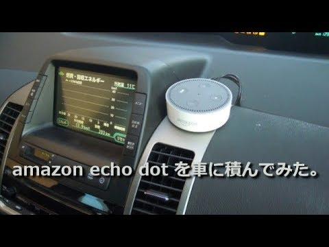 amazon echo dotを車に積んでみた。