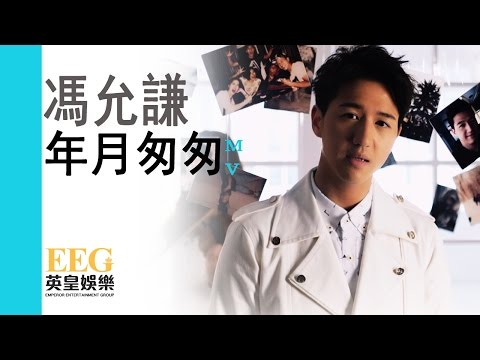 馮允謙Jay Fung《年月匆匆》[Official MV]